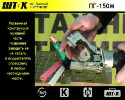 Hydraulic crimping tool PG-150M