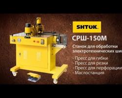 Мultiple-purpose hydraulic busbar processung machine SRSH-150M